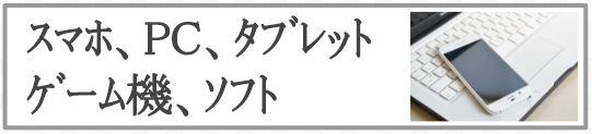 スマホ・PC・タブレット・ゲーム機・ソフト